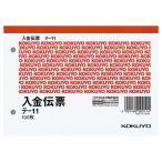 コクヨ 入金伝票 A6ヨコ型 白上質紙 100枚 1セット(20冊)