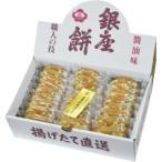 【送料無料】銀座花のれん 銀座餅 005628【ギフト館】