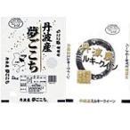 eジャパン提供 食品・ドリンク・酒通販専門店ランキング20位 丹波米食べ比べセット5kg2本【逸品館】