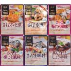 【送料無料】(株)宝幸 レトルトさかな・6種計24食セット【ギフト館】