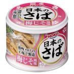 【送料無料】(株)宝幸 日本のさば梅じそ風味&ゆず胡椒風味 各6缶【ギフト館】
