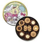 【送料無料】トルテクッキー缶(サンリオキャラクターズ) 32796【代引不可】【ギフト館】