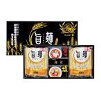 【送料無料】福山製麺所「旨麺」4食(磯紫菜付き) UM-AE【代引不可】【ギフト館】