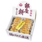 【送料無料】銀座餅15枚入【代引不可】【ギフト館】