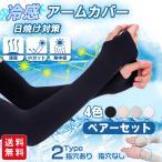 【期間限定セール】アームカバー uvカット 涼しい 冷感 ロング 2タイプ 指穴 指なし 腕カバー uv手袋 レディース メンズ 男女兼用 吸水速乾 涼感