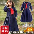 ハロウィン衣装 コスチューム コスプレ衣装   キッズ用  子供  女の子   セーラー服 制服