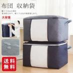 布団 収納袋 収納ケース カバー ふとん 大型バッグ 大容量バッグ 荷物 運搬 衣類 二つ以上宅配便送料無料、配送時間指定可