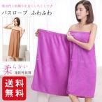 ラップタオル ラップスカート バスラップ 着るタオル バスローブ ラップドレス バスドレス 巻きタオル 吸水タオル 吸水バスマット