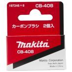マキタ makita カーボンCB-408 191938-1