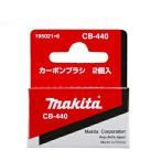 マキタ makita カーボン CB440 194427-5