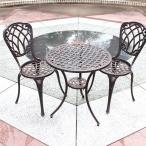 アルミガーデンテーブル 3点セット ブロンズ B1901 テーブル チェア セット 4580014691969