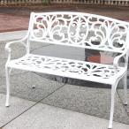 アルミ ガーデンベンチ ホワイト PB1806 送料無料 4580014691990