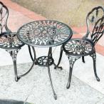 アルミガーデンテーブル 3点セット アンティークブラック DT001 テーブル チェア セット  送料無料 4580014692621