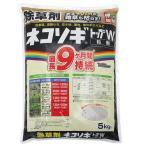 レインボー薬品 除草剤 ネコソギトップW粒剤 5kg 送料無料 4903471101084