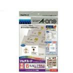エーワンラベル マルチカード インクジェットプリンタ専用紙 白無地 A4判 10面 名刺サイズ 51131 メール便対応(5個まで) A-one