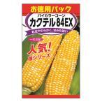 日農 カクテル84EX お徳用パック とうもろこし メール便対応(6個まで) 4960599181701