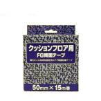 クッションフロア用両面テープ 50mm x 15m巻