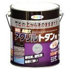 油性高耐久アクリルトタン用 1.6KG グレー  アサヒペン  (塗料 ペンキ 日曜大工 工作 油性) DIY