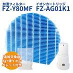 加湿空気清浄機交換用互換フィルター シャープFZ-Y80MF/FZ-AG01K フィルターカートリッジセット