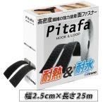 [Hirano] マジックテープ 面ファスナー 超強力マジック貼付テープ[Pitafa] 両面テープ付き 耐熱 防水 [幅2.5cm×25メートル]