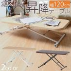 ワイド昇降式テーブル 幅120cm 昇降テーブル 高さが変えられる リフト 作業台 キャスター ガス圧 ナチュラル 木目 リフティングテーブル ソファテーブル
