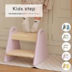 キッズステップ ステップ 踏み台 キッチン ブルー グレー 黄色 イエロー 可愛い キッズ 子ども用 子ども 子供 子ども部屋 おしゃれ シンプル 人気