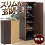 シューズボックス 下駄箱 玄関収納 靴箱収納 棚 木製 薄型 省スペース 業務用 家庭用 スリム おしゃれ 幅30cm 高さ90cm