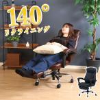 リクライニングチェア オフィスチェア 社長椅子 パソコンチェア プレジデントチェア 椅子 イス フットレスト付き レザー 肘付き ハイバック 昇降