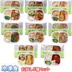 (代引き不可)冷凍おかず おためし8食セット ホスピタグルメ 8種類×1袋 日東ベスト (介護食 冷凍 おかず やわらかい 軟菜食) 介護用品