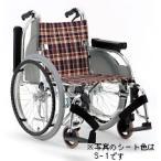 (代引き不可)松永製作所 アルミ製自走式車イスAR-501(多機能 自走用車椅子 車いす) 介護用品