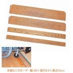 (代引き不可)木製ミニスロープ TM-999-25 幅120×奥行8.0×高さ2.5cm トマト (段差解消スロープ 介護 用 スロープ) 介護用品
