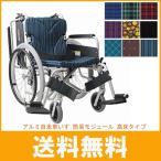 (代引き不可) カワムラサイクル アルミ自走車いす 簡易モジュール KA822-38B-H KA822-40B-H KA822-42B-H 高床タイプ 介護用品