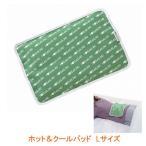ホット&クールパッド Lサイズ 富士パックス販売 (冷シップ 温シップ 便利用品)  介護用品