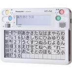 (代引き不可)パシフィックサプライ レッツ・チャット Ver.3 / 16331001(284259) 介護用品