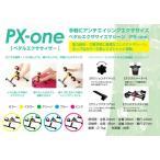 (ソフトバンクユーザーポイント15倍)ペダルエクササイザー PX-one PX09030 ユーキ・トレーディング (リハビリ 運動 筋トレ 体力アップ)