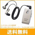 (ソフトバンクユーザーポイント15倍)パイオニア ボイスモニタリングレシーバー フェミミVMR-M700(集音器 femimi) 介護用品