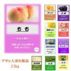 (ソフトバンクユーザーポイント15倍)アサヒ入浴化粧品 2.5kg アサヒ商会 介護用品