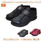 すたこらさんソフト くつほっかex 婦人用 アスティコ  (介護靴 介護シューズ ボア 靴 外履き 3E)介護用品