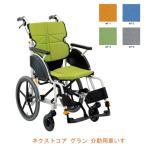 (代引き不可) 松永製作所 ネクストコア グラン 高床 介助用車いす NEXT-22B (車椅子 スタンダード 軽量) 介護用品