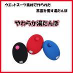 ヘルメット潜水 クロッツ やわらか湯たんぽ たまご型タイプHY-105(湯タンポ 冬用品 便利用品) 介護用品