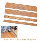 木製ミニスロープ TM-999-35 幅80×奥行11.0×高さ3.5cm トマト (段差解消スロープ 介護 用 スロープ) 介護用品