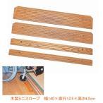 (代引き不可)木製ミニスロープ TM-999-40 幅140×奥行12.5×高さ4.0cm トマト (段差解消スロープ 介護 用 スロープ) 介護用品