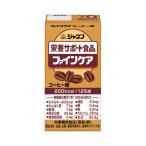 キューピー ジャネフ ファインケア コーヒー味 31357→12953  125mL (介護食 栄養補助食品 ドリンク 水分補給) 介護用品