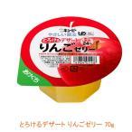 キユーピー 介護食 区分3 やさしい献立 Y3-26 とろけるデザート りんごゼリー 20299  70g  (区分3 舌でつぶせる) 介護用品