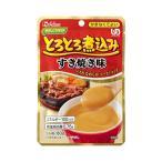 ハウス食品 介護食 区分4 かまなくてよい やさしくラクケア とろとろ煮込みのすき焼き 88390  80g (介護食 食品) 介護用品
