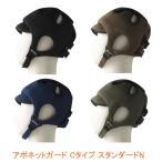 アボネットガード Cタイプ (後頭部衝撃吸収重視型) スタンダードN 2006 特殊衣料 (保護帽 転倒 衝撃) 介護用品