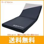 (代引き不可) ミルフィ 830ショート CR-364 (幅83×長さ180×厚さ10cm) ケープ (ウレタンマット 褥瘡予防 マット 体圧分散 床ずれ予防 介護) 介護用品