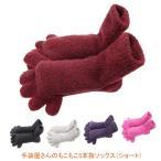 手袋屋さんのもこもこ5本指ソックス(ショート)フクシン (靴下 男女共用 秋冬用) 介護用品