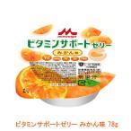 ビタミンサポートゼリー みかん味 0652342  78g クリニコ (栄養補助食品 介護 介護食) 介護用品