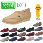 アサヒコーポレーション 快歩主義L011 両足販売 (介護靴 介護シューズ 女性用 婦人用 レディース)